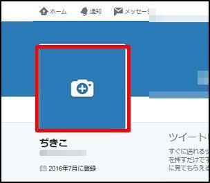 Twitterの新規登録方法11