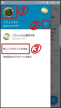 Twitterのアカウントを複数取得する方法1