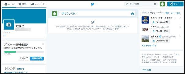 Twitterの新規登録方法9
