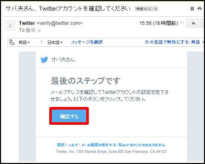 Twitterのアカウントを複数取得する方法8