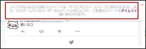 Twitterの新規登録方法21.2