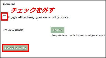 W3 Total Cacheの設定方法と削除時に気を付けなければならない事【WP高速化】
