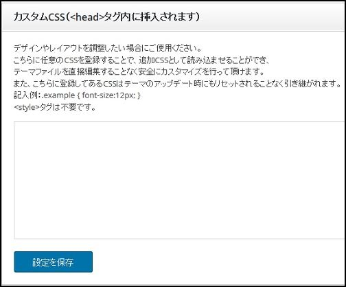 WordPressの有料テーマIZM(tcd034)の初期設定~テーマオプション設定