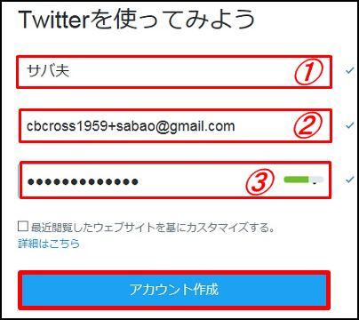 Twitterのアカウントを複数取得する方法4.1