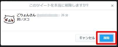 Twitterの新規登録方法24