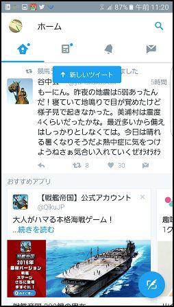 Twitterのアカウントを複数取得する方法16
