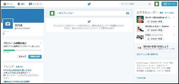 Twitterのアカウントを複数取得する方法10