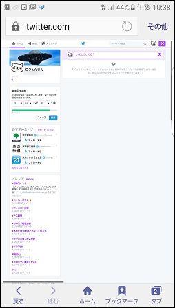 Twitterの新規登録方法37