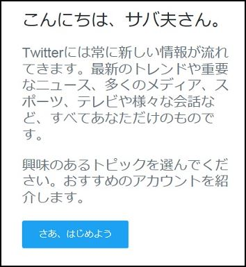 Twitterのアカウントを複数取得する方法7