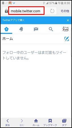 Twitterの新規登録方法34
