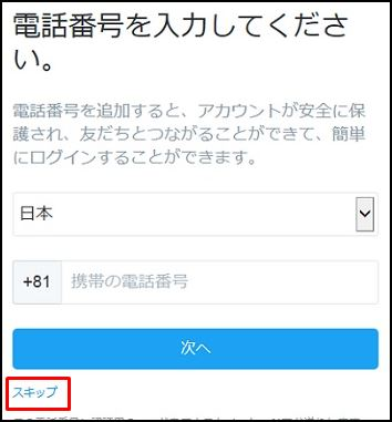 Twitterのアカウントを複数取得する方法5