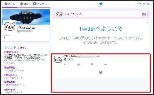 Twitterの新規登録方法22.2