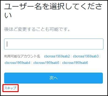 Twitterのアカウントを複数取得する方法6