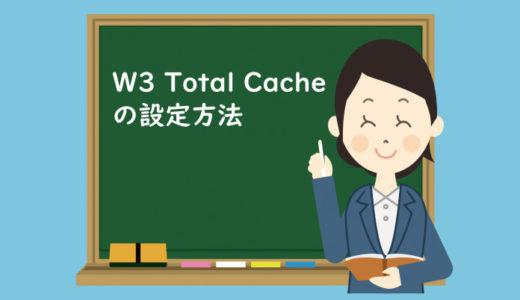 W3 Total Cacheの設定方法とアンインストール時の注意点【WP高速化】
