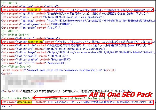 SimplicityでAll in One SEO Packのdescriptionが反映されない時の対処法『SEO』