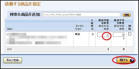 アマゾンFBAへ送った在庫商品を返送・所有権放棄する方法