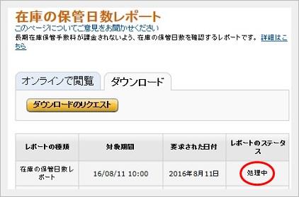 アマゾンFBAで在庫商品を返送する方法7