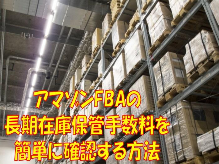 アマゾンFBAの長期在庫保管手数料を簡単に確認する方法