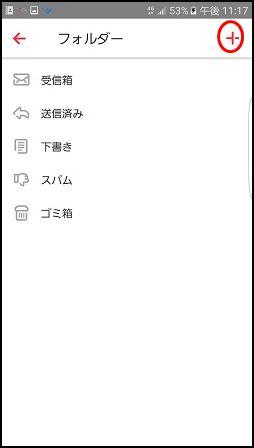 外出先からスマホで自宅パソコンに届くメールを確認する方法11