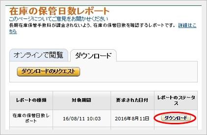 アマゾンFBAで在庫商品を返送する方法8