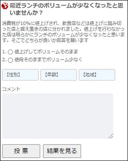 人気ブログランキング アンケートの設置