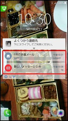Galaxy S6 edge通知音をオフ13