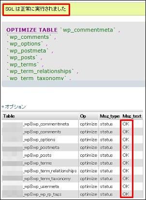 MySQLのデータベースを最適化