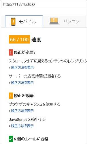 PageSpeed Insightsで再測定