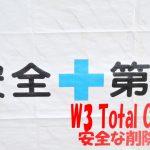 キャッシュ系プラグインW3 Total Cacheの安全な削除方法