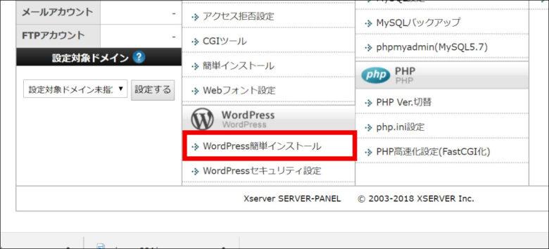 エックスサーバーでWordPressブログをインストールする方法!