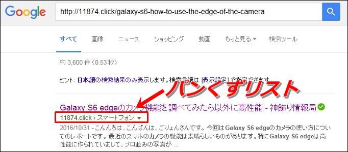 リッチスニペットを使い、検索エンジンにレシピサイトを画像付きで表示させる方法