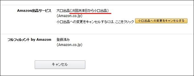 Amazonマーケットプレイスで大口出品から小口出品に変更する方法