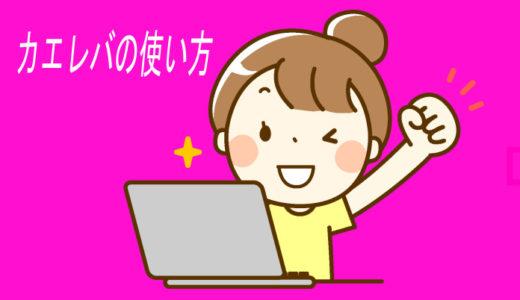 カエレバの使い方【Amazonと楽天のアフィリエイトリンク作成】