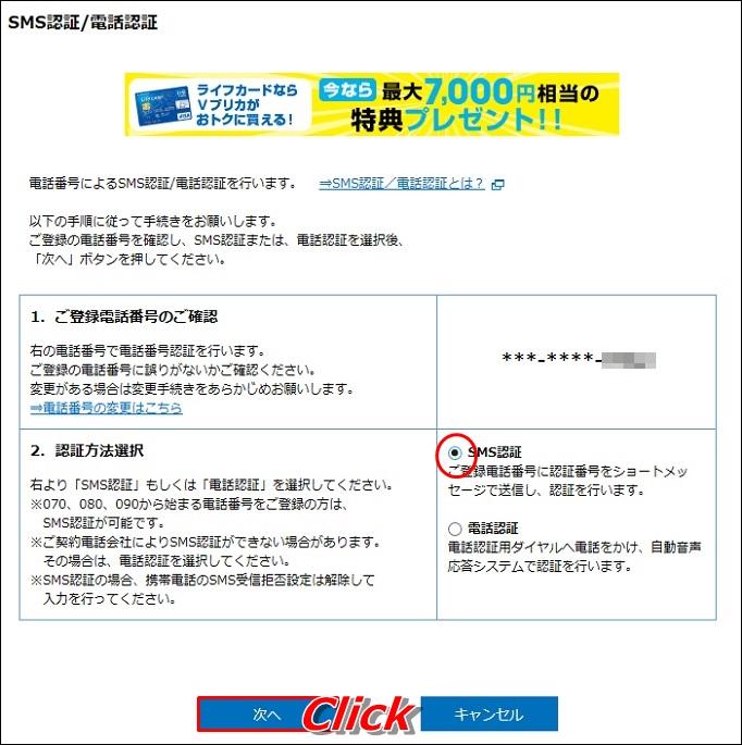 Vプリカの登録方法と使い方や手数料
