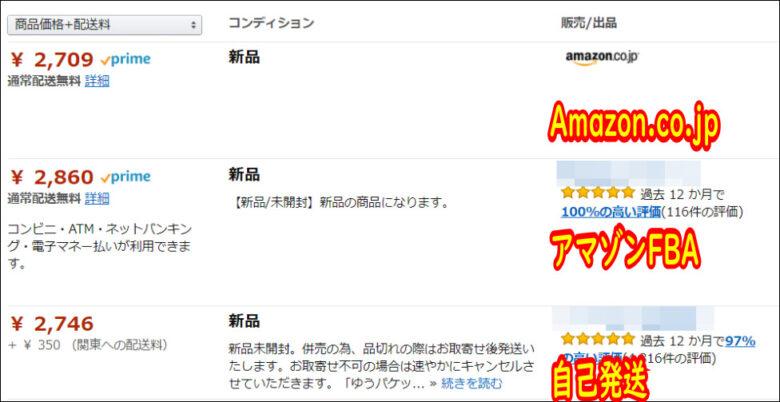 Amazonで2,000円以内の商品でも送料が無料になる100円台の書籍の探し方