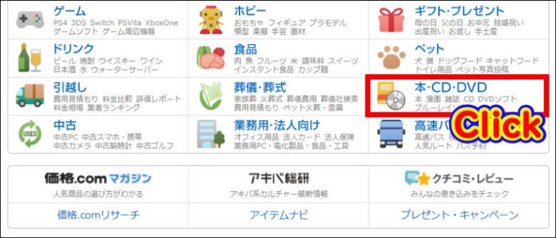 価格.comで100円台の書籍を探す『本・CD・DVD』をクリック