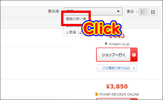 価格.comで100円台の書籍を探す『価格の安い順』をクリック