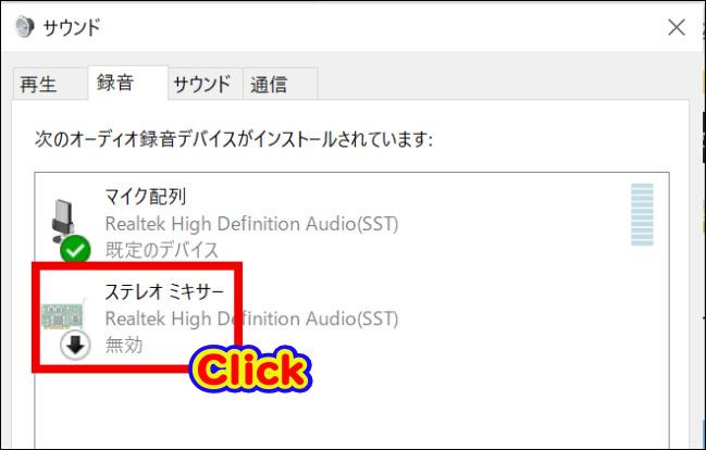 YouTubeやLINE MUSICの音声を録音する場合「ステレオミキサー」を右クリック