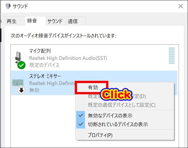 YouTubeやLINE MUSICの音声を録音する場合「有効」に変更して「OK」をクリック