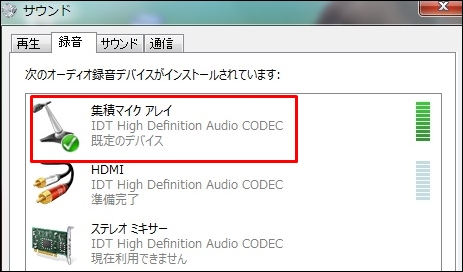パソコンのサウンドレコーダーで音声録音する方法