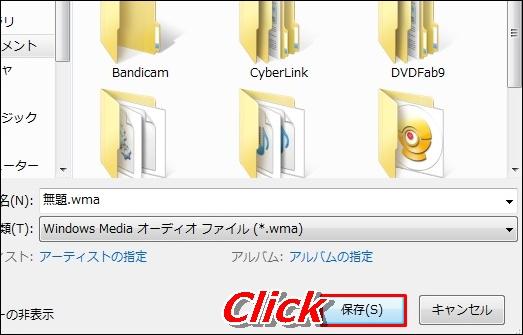 windows 7で自分の声を録音する方法保存先を選択して保存