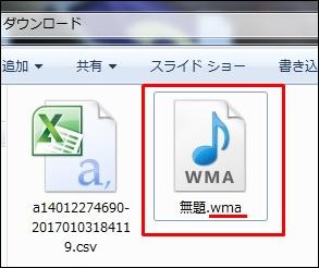 windows 7で自分の声を録音する方法 拡張子はwma