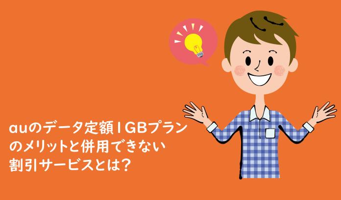 auのデータ定額1GBプランのメリットと併用できない割引サービスとは?