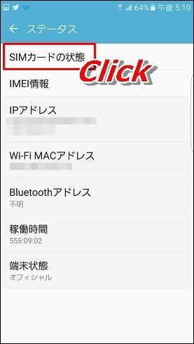 Androidスマホのメールアドレスや電話番号を確認する方法