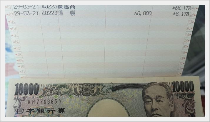ゆうちょ銀行 6万円 出金
