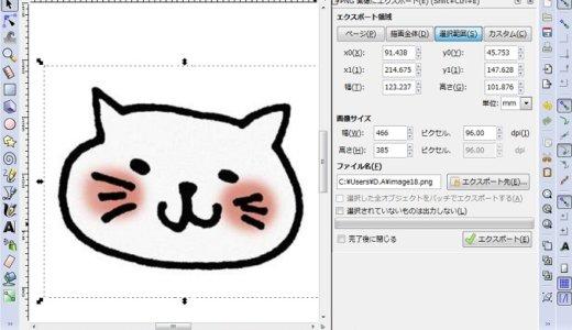 イラストレーターの代わりに使えるフリーソフトのInkscapeの使い方を初心者が勉強してみた【初期設定編】
