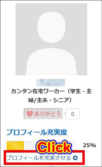 『マイページ』の『プロフィール充実度』欄下の『プロフィールを充実させる』をクリック