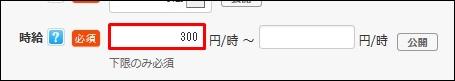 クラウドワークス メンバー情報編集
