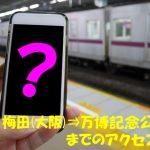 梅田(大阪)から万博公園やエキスポシティまでのアクセス方法や運賃は?