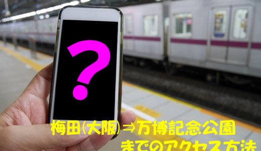 大阪方面からエキスポシティまでのアクセス方法や運賃を詳しく紹介